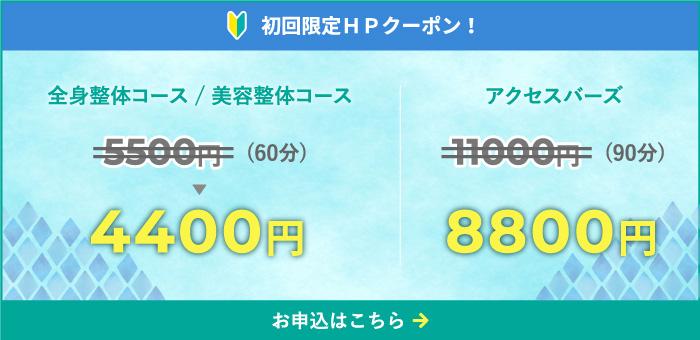 初回限定HPクーポン。全身整体コース / 美容整体コースは60分5000円が4000円。アクセスバーズは90分10000円が8000円。